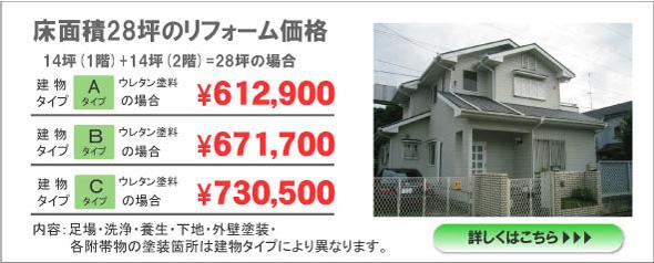 坪2万円からの幸せ塗り替えリフォーム